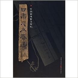 Book Gansu Tianshui Qin Dynasty