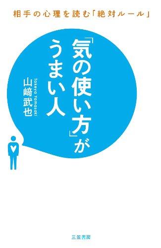 「気の使い方」がうまい人: 相手の心理を読む「絶対ルール」 (単行本)