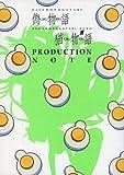 偽物語/猫物語(黒)PRODUCTION NOTE