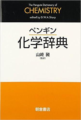 ペンギン 化学辞典 | 山崎 昶 |...