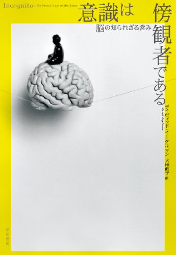意識は傍観者である: 脳の知られざる営み (ハヤカワ・ポピュラーサイエンス)