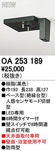 オーデリック エクステリアライト センサ 【OA 253 189】OA253189 B01AHQESVS