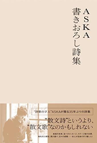 ASKA 書きおろし詩集