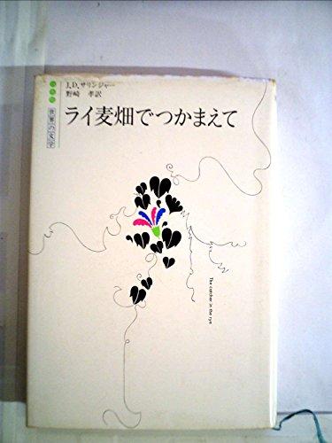 ライ麦畑でつかまえて (1979年) (白水社世界の文学)