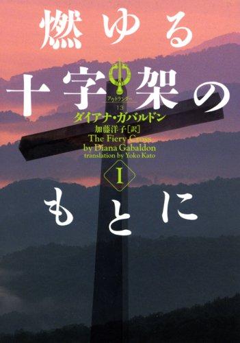 燃ゆる十字架のもとに〈1〉―アウトランダー〈13〉 (ヴィレッジブックス)