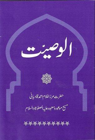 Al Wasiyyat