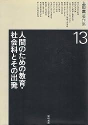 人間のための教育・社会科とその出発 (上田薫著作集)