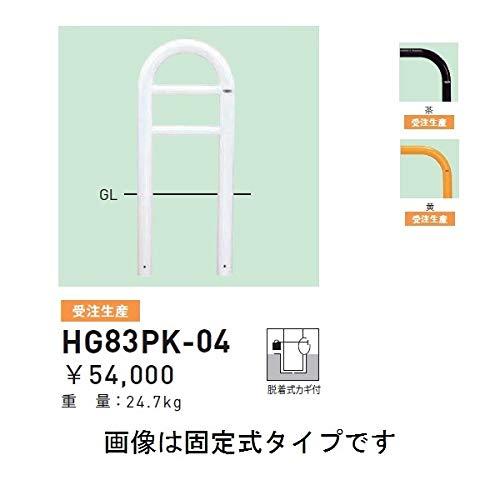 帝金 HG83PK-04 バリカー横型 スタンダード スチールHGタイプ W420×H750 直径76.3mm 脱着式カギ付  白  カラー:白 B00V23TSSO