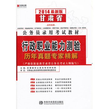 Read Online Hiroaki published the latest version of Gansu Province 2014 civil service recruitment examination materials : executive career Aptitude Test harass expert finishing solutions(Chinese Edition) pdf