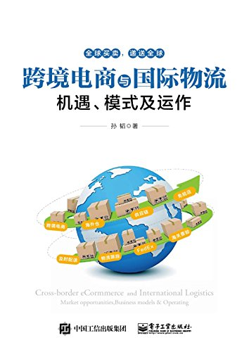 Cross-border Ecommerce and International Logistics:Market Opportunities,Business Models & Operation