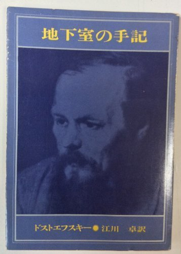 地下室の手記 (新潮文庫)赤10I