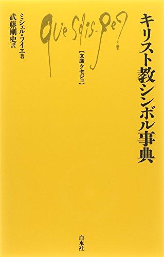 キリスト教シンボル事典 (文庫クセジュ)