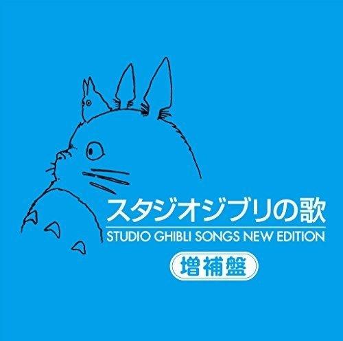 Studio Ghibli Songs New Edition (Original Soundtrack)