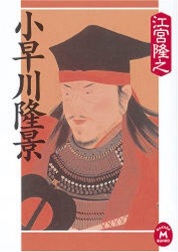 Kobayakawa Takakage (Gakken M Bunko) (2007) ISBN: 4059012076 [Japanese Import]