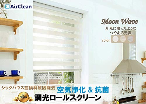 コンビブラインドカーテン 空気浄化機能付き [AirClean blind Moon Wave]サイズ オーダーメイド W120 x H90(CM)~H240(CM)【右操作】 調光, 防音,断熱機能,ぐっすり眠れ 簡単取付け (グレー, W120×H90(CM)右操作) W120×H90(CM)右操作 グレー B07MMT679F