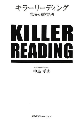 キラーリーディング 驚異の読書法