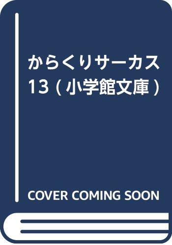 からくりサーカス 13 (小学館文庫)