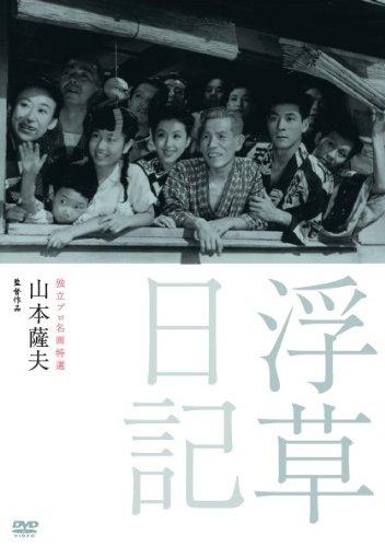 Japanese Movie - Ukikusa Nikki [Japan DVD] KKJS-151