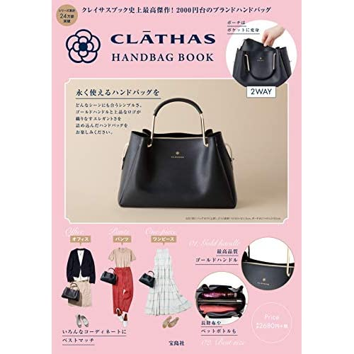 CLATHAS HAND BAG BOOK 画像