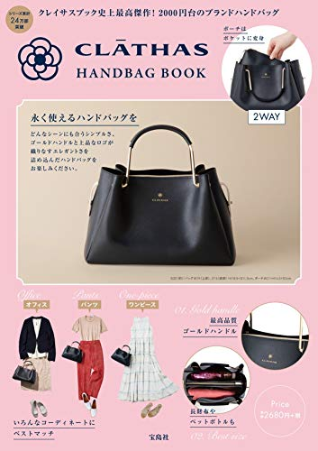 CLATHAS HAND BAG BOOK 画像