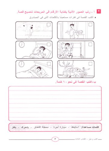 Level 3 (Write and Express) [Paperback] by Nasef Mustafa Abd ...