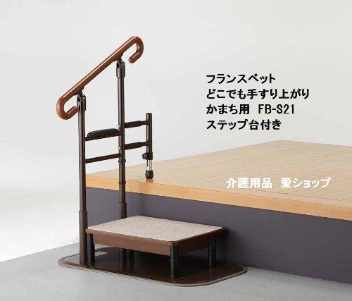 爆買い! フランスベッド どこでも手すり上がりかまち用 B00KCFQMRI FB-S21ステップ台つき B00KCFQMRI, ショップUQ:b513b004 --- arianechie.dominiotemporario.com