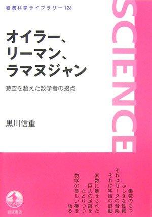 オイラー、リーマン、ラマヌジャン―時空を超えた数学者の接点 (岩波科学ライブラリー)