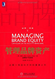 品牌三部曲1:管理品牌资产 (品牌三部曲:1)