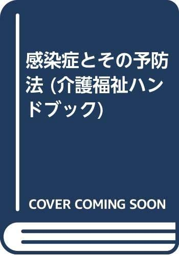 法 感染 症 日本における感染症対策-感染症法- これからの衛生管理