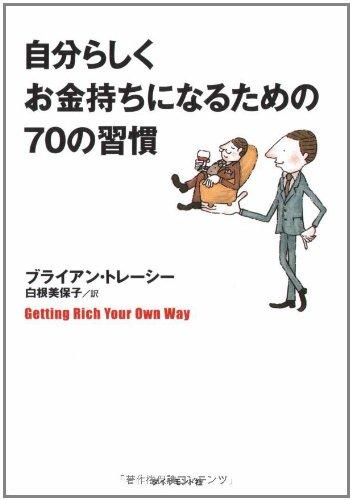 自分らしくお金持ちになるための70の習慣