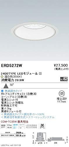 ENDO LEDベースダウンライト 温白色3500K 埋込穴φ125mm 無線調光 CDM-TC35W相当 広角 ERD5272W(ランプ付) B07512MM9S
