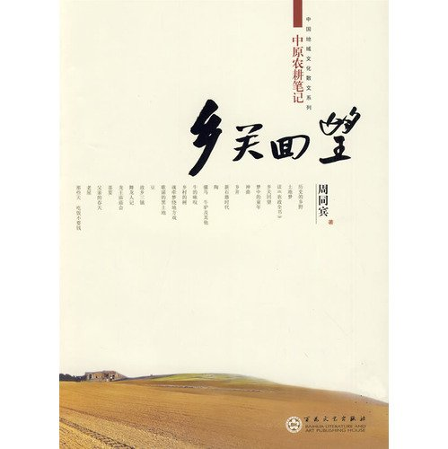 rural relations look back (Central Plains farming notes)(Chinese Edition) PDF