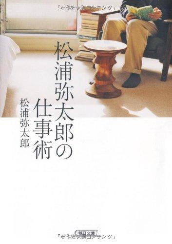 松浦弥太郎の仕事術 (朝日文庫)