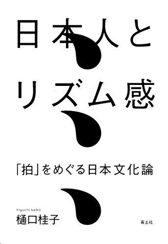日本人とリズム感 ―「拍」をめぐる日本文化論―