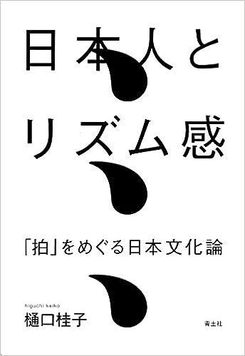 """""""日本人とリズム感"""