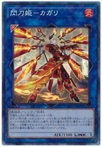 Amazon Com Yu Gi Oh Sky Striker Ace Kagari B Rc03 Jp028 Collectors Japanese Toys Games
