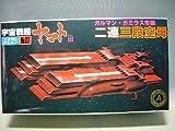 Mecha Collection No.27 - Space Battleship Yamato III: Galman Gamilas Double Cruiser Aircraft Carrier