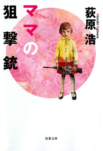 ママの狙撃銃 (双葉文庫)