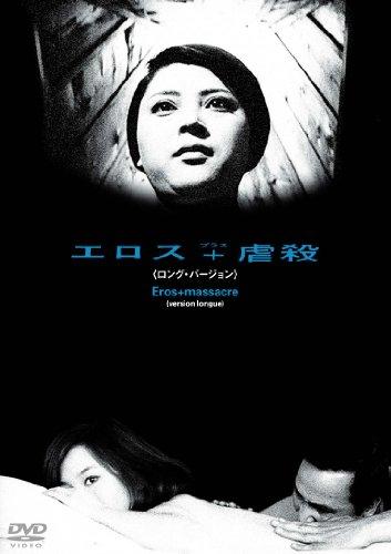Japanese Movie - Eros Plus Massacre (Long Version) [Japan DVD] DB-720