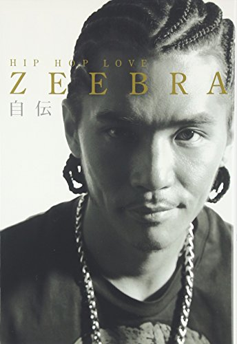ZEEBRA自伝 HIP HOP LOVE