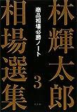 林輝太郎相場選集〈3〉商品相場必勝ノート (林輝太郎相場選集 3)