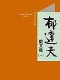 郁达夫散文集(一)