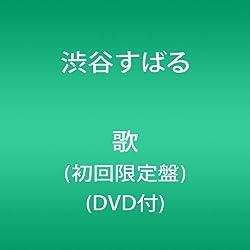 歌(初回限定盤)(DVD付)