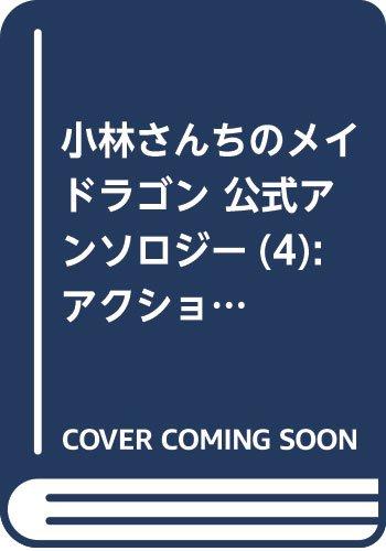 小林さんちのメイドラゴン 公式アンソロジー(4): アクションコミックス/月刊アクション