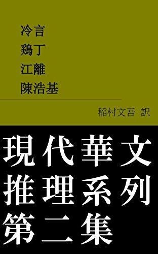 現代華文推理系列 第二集
