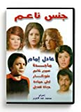 Jenss Naem (Arabic DVD) #29 by Adel Imam