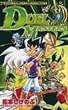 Duel Masters Volume 9 (ladybug Comics) (2002) ISBN: 4091426093 [Japanese Import]