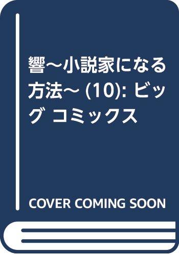 響~小説家になる方法~ (10) (ビッグ コミックス)