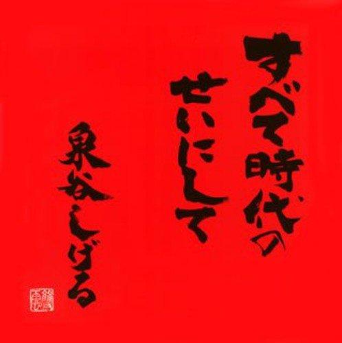 Subete Jidai No Cheap mail order Ranking TOP2 sales Premium Seinishite
