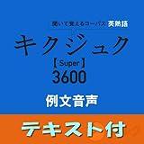 キクジュク Super 3600 例文音声【英熟語+例文テキストデータ付】(アルク) [ダウンロード]